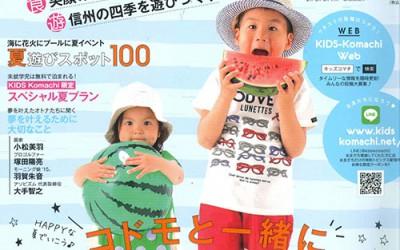 【2015Summer】KIDS-Komachiでやすよ先生とゆうな先生が登場!