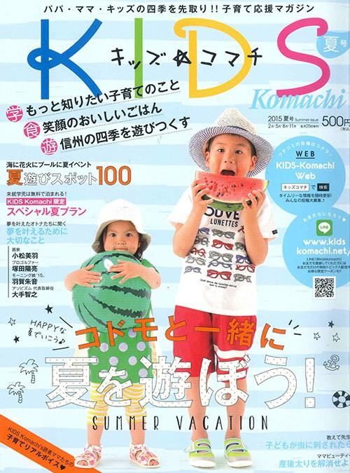 【2015Summer】KIDS-Komachiでやすよ先生が産後ヨガの特集を、ゆうな先生が「きれいなママの秘密教えます」に登場!