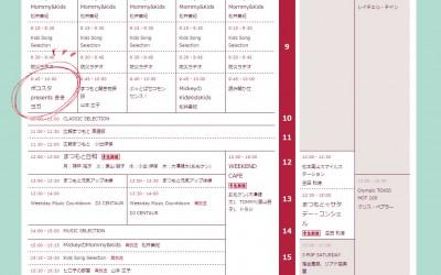 【2015年4月より】FMまつもと(79.1)でラジオ番組がスタートしました!