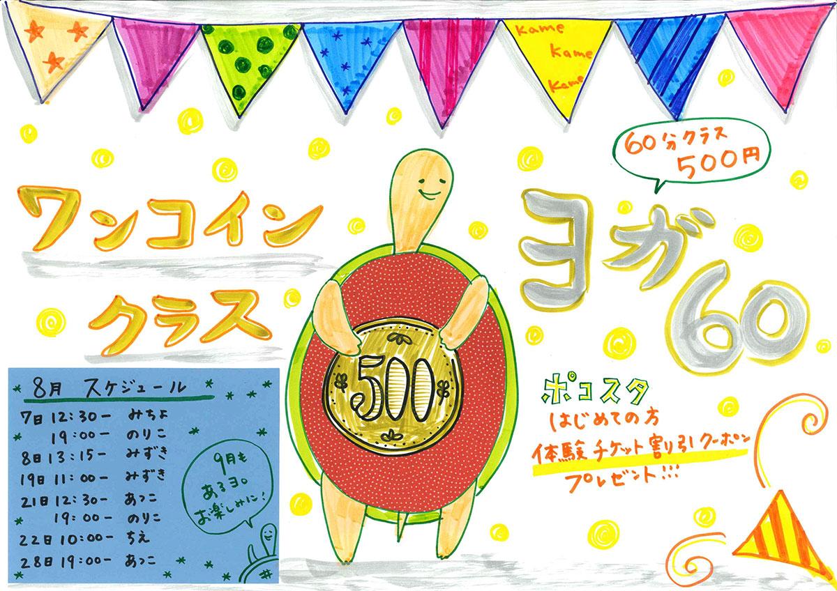 500円クラス8月