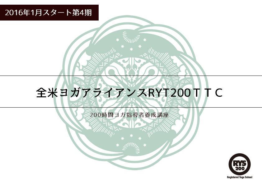 【2016年第4期】RYT200取得養成講座