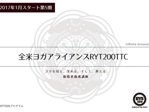 【2017年第5期】RYT200取得ヨガ指導者養成講座