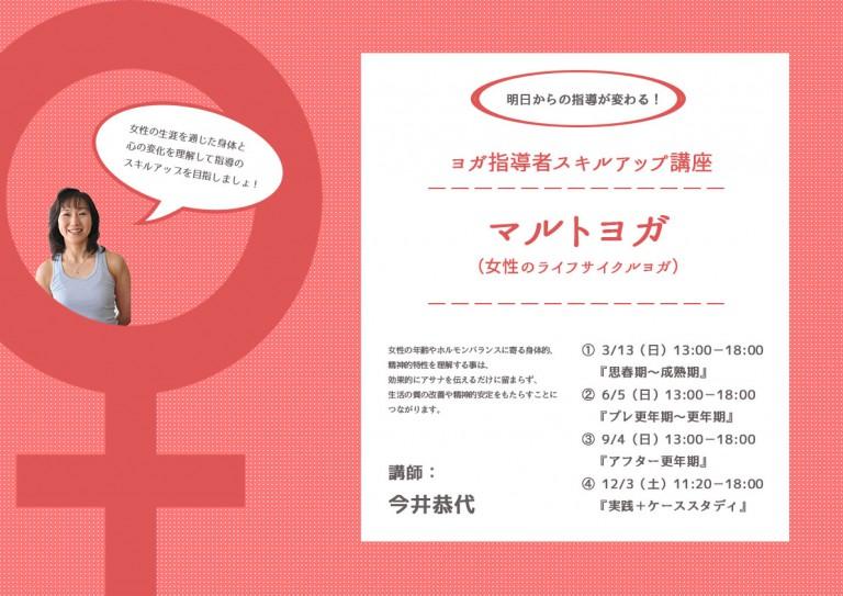 【2016年4回シリーズ】マルトヨガ(女性のライフサイクルヨガ)指導者スキルアップ講座