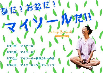 【8月】夏だ!お盆だ!マイソールだ!:::山口佳吾