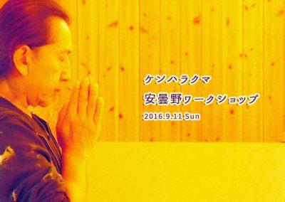 【9月】安曇野ワークショップ:::ケンハラクマ