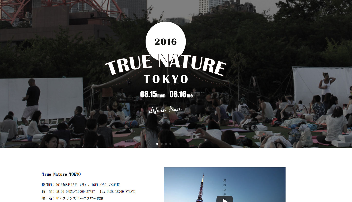 truenature2016summer