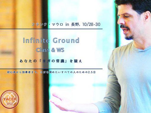 【10月長野】Infinite Ground ワークショップ&クラス-あなたの「ヨガの常識」を疑え-:::Frank Mauro