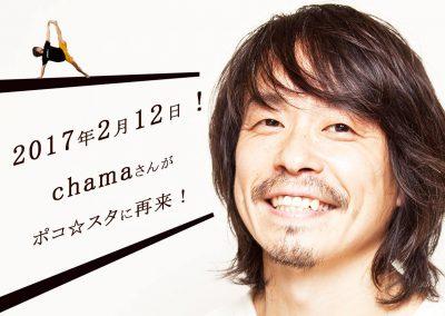 【2月】1DAYワークショップ::: chama