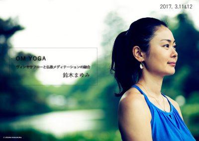 【3月】OM YOGA〜ヴィンヤサフローと仏教メディテーションの融合〜:::鈴木まゆみ