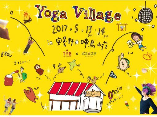 【5月】YogaVillage:ヨガビレッジ 長野