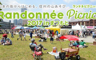ランドネピクニックin松本で青空ヨガ開催!
