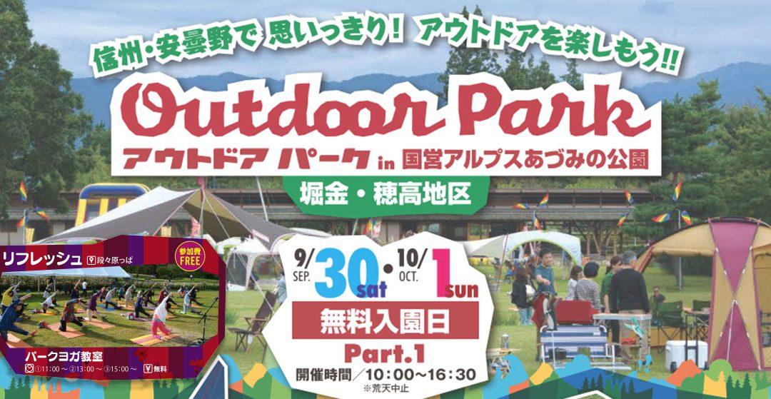 Outdoor Parkでパークヨガ6本勝負@国営アルプスあづみの公園(9/30&10/1)