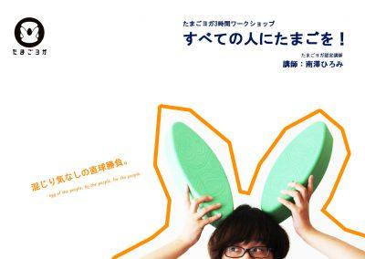 【12月】たまごヨガ3時間ワークショップ:すべての人にたまごを!:::南澤ひろみ