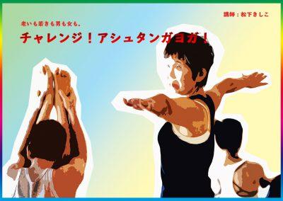 【3月】チャレンジ!アシュタンガヨガ!::: 松下きしこ
