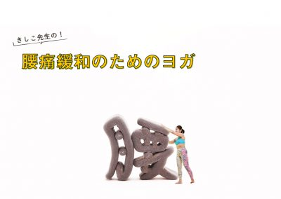 【3月】腰痛緩和のためのヨガ ::: 松下きしこ