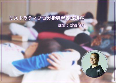 【7月】リストラティブヨガ指導者養成講座 ::: chama