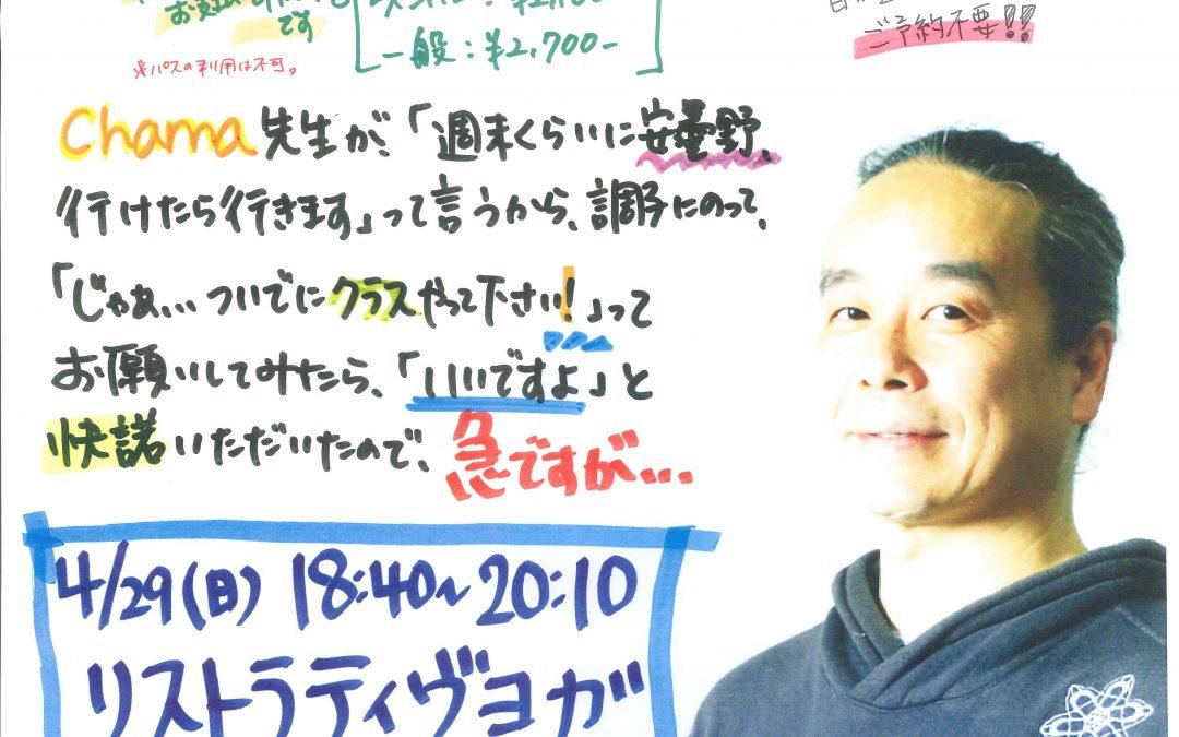 【速報】4/29夜はchama先生のリストラティブヨガ