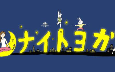 【夏季&不定期金曜日】ナイトヨガ@松本パルコ屋上を開催!