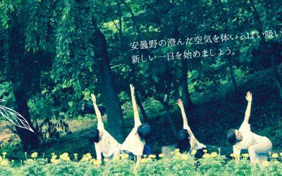 【夏季&毎週日曜日】朝ヨガ@ビレッジ安曇野、今年も開催!