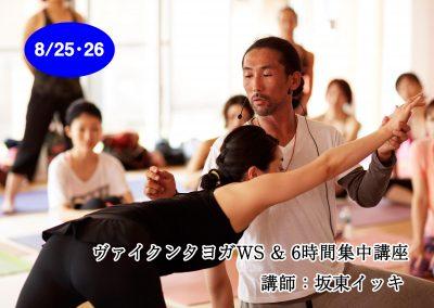 【8月】ヴァイクンタヨガWS&6時間集中講座