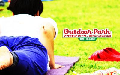 【9/29&30】今年もOUTDOOR PARKで青空ヨガ開催!
