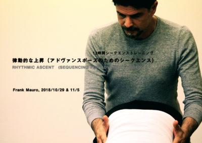 【10&11月】12時間シークエンストレーニング~律動的な上昇~ (フランク・マウロ)