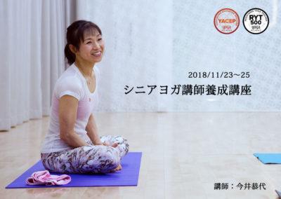 【11月】シニアヨガ講師養成講座 ::: 今井恭代