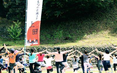 【10/8】しなのの城ヨガ2018 in 上田!いざ出陣!
