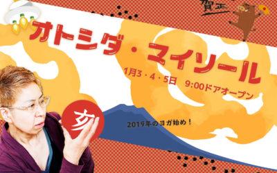 2019年ヨガ始めはオトシダ・マイソールから!(1/3・4・5)