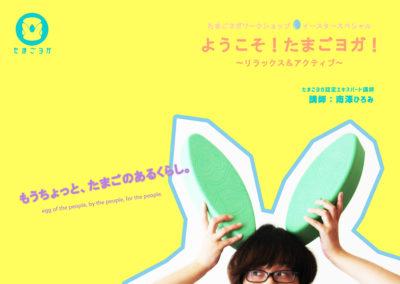 【4月】たまごヨガワークショップ:ようこそ!たまごヨガ!~リラックス&アクティブ~(南澤ひろみ)