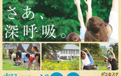 【6/23~9/8&毎週日曜日】朝ヨガ@ビレッジ安曇野!