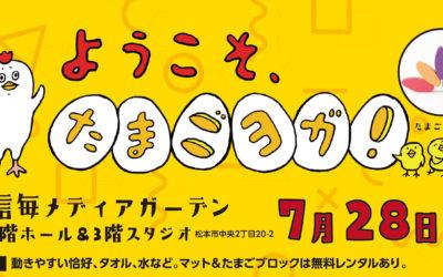 【7/28】ようこそ、たまごヨガ!@信毎MEDIA GARDEN
