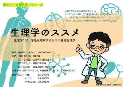 【3回シリーズ】生理学101:呼吸を理解するための基礎生理学