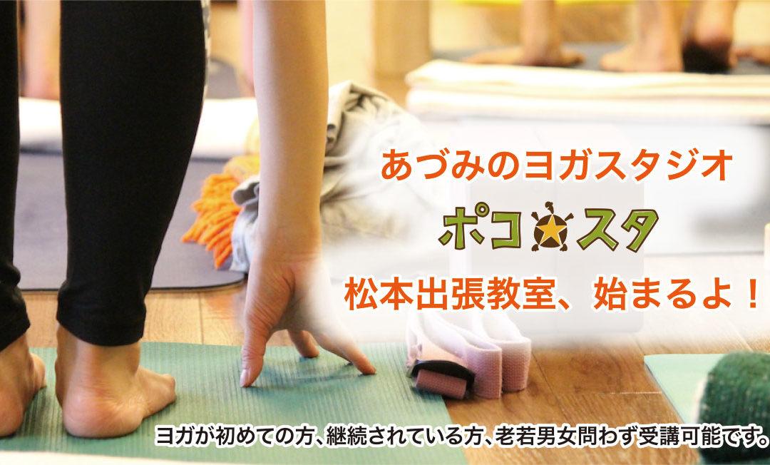 【2019年度秋学期】ポコスタ出張ヨガ教室 in 松本(月2回/全10x2回)