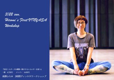 【3月】ヴィンヤサフローヨガ 3時間ワークショップ(南澤ひろみ)