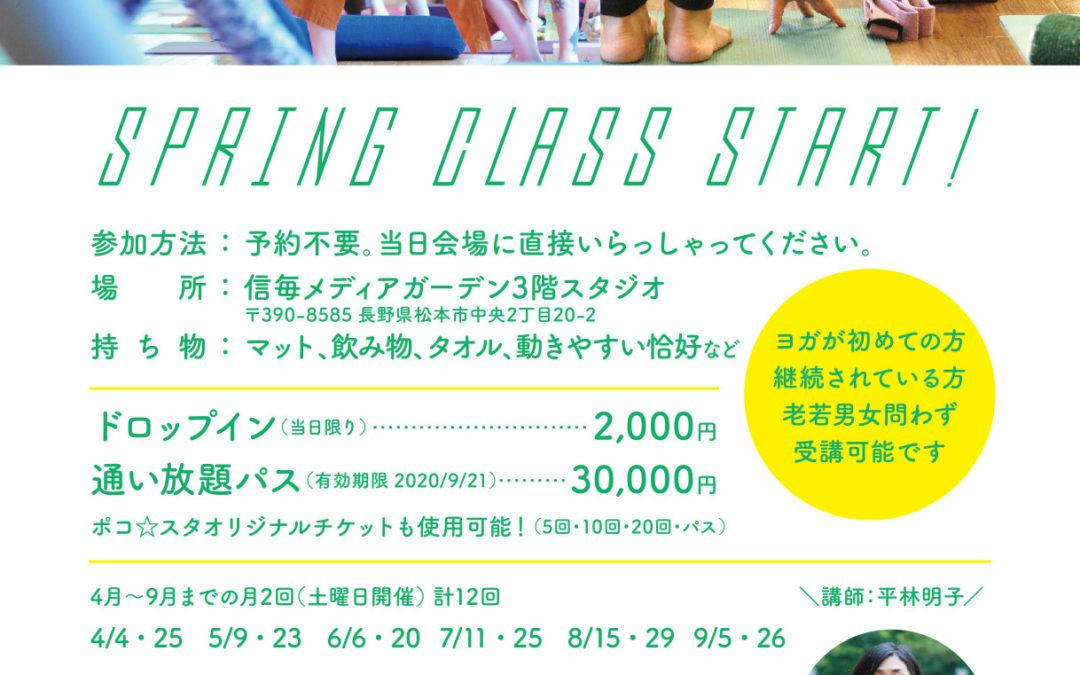 【2020年度春学期】ポコスタ出張ヨガ教室 in 松本(月2回/全10x2回)
