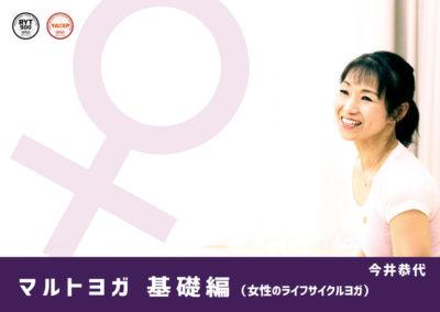 【4月】マルトヨガ 基礎編(今井恭代)