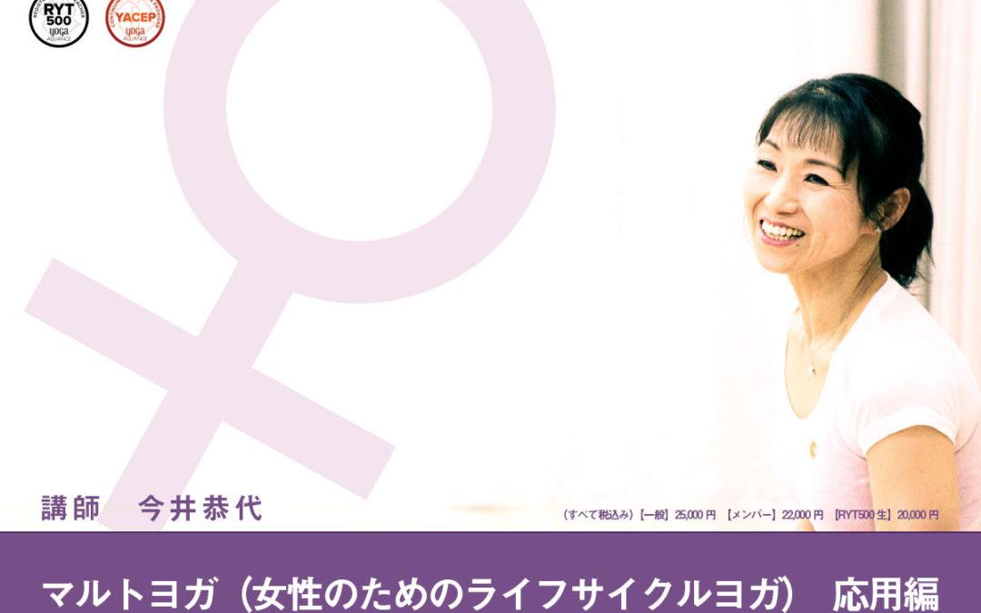 【9月】マルトヨガ(女性のライフサイクルヨガ)応用編