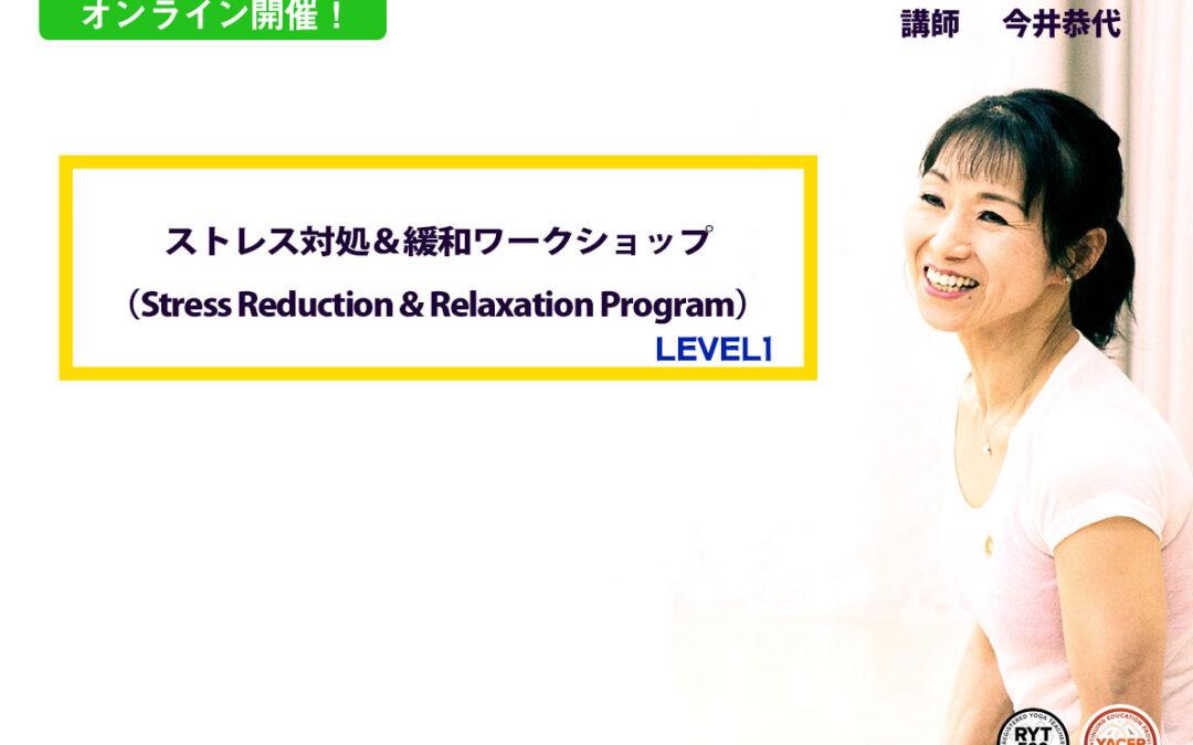 【4月:オンライン】ストレス対処&緩和ワークショップ LEVEL1(Stress Reduction & Relaxation Program):今井恭代