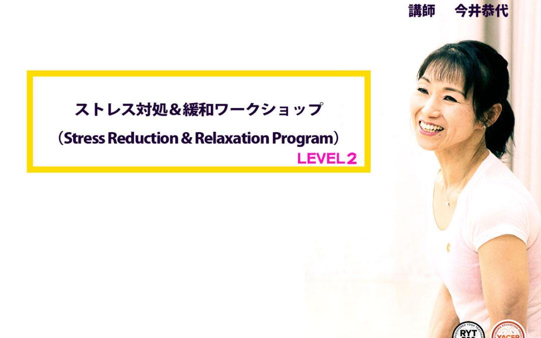 【4月】ストレス対処&緩和ワークショップ LEVEL2(Stress Reduction & Relaxation Program):今井恭代