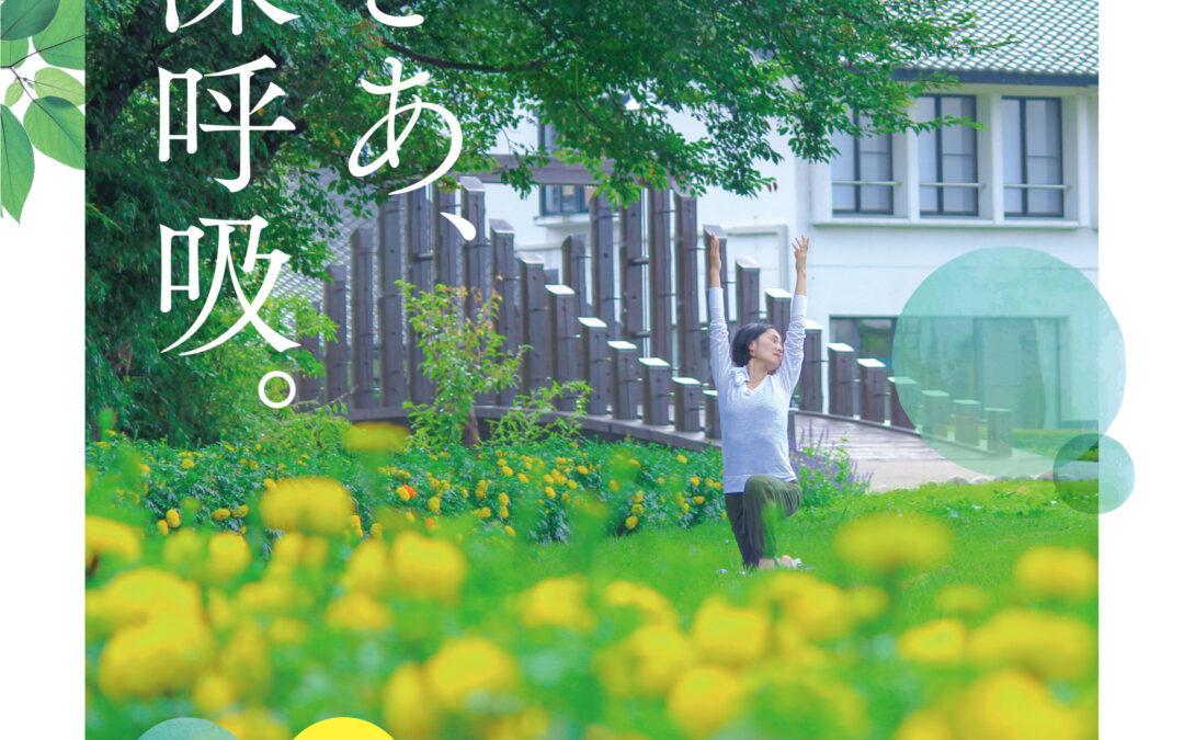 【7/4~9/5&毎日曜日】朝ヨガ2021@ビレッジ安曇野
